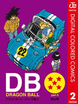 DRAGON BALL カラー版 フリーザ編 2-電子書籍
