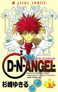 D・N・ANGEL(あすかコミックス)
