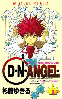 D・N・ANGEL(1)-電子書籍