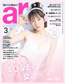ar 2018年 03月号-電子書籍