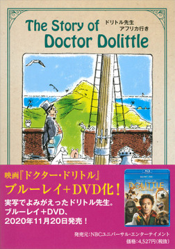 ドリトル先生アフリカ行き The Story of Doctor Dolittle-電子書籍