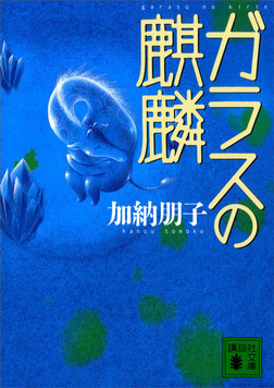 ガラスの麒麟-電子書籍