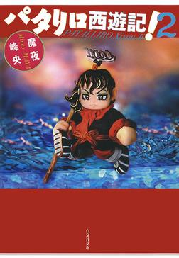 パタリロ西遊記! 2巻-電子書籍