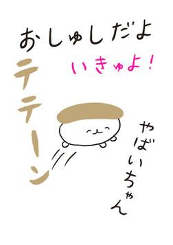 おしゅしだよ いきゅよ!-電子書籍