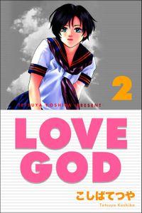 LOVEGOD 2巻