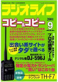 ラジオライフ2001年9月号