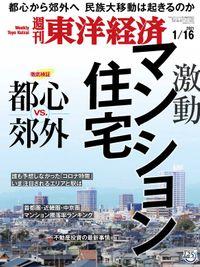 週刊東洋経済 2021年1月16日号
