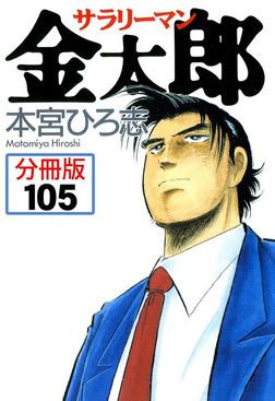 サラリーマン金太郎【分冊版】 105-電子書籍