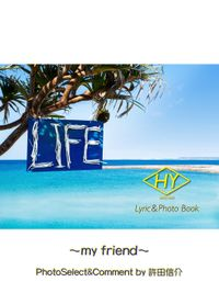 HY Lyric&Photo Book LIFE ~歌詞&フォトブック~ my firend