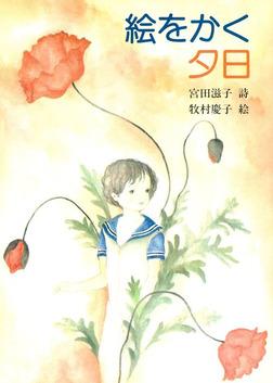 絵をかく夕日-電子書籍