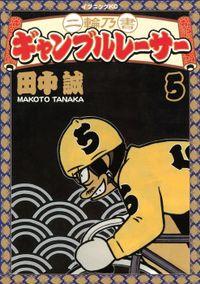 二輪乃書 ギャンブルレーサー(5)