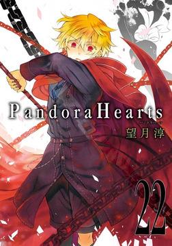 PandoraHearts 22巻-電子書籍