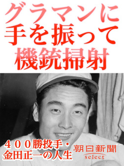 グラマンに手を振って機銃掃射 400勝投手・金田正一の人生-電子書籍