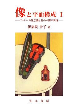 像と平面構成 : フッサール像意識分析の未開の新地〈1〉-電子書籍