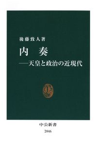 内奏-天皇と政治の近現代(中公新書)