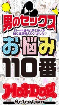 ホットドッグプレスセレクション 男のセックスお悩み110番 2021年10/15号