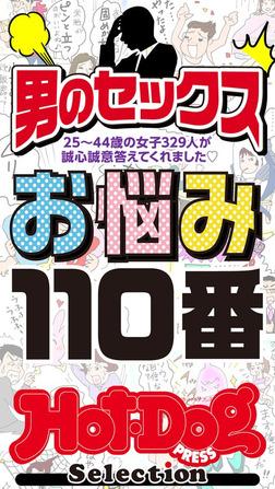 ホットドッグプレスセレクション 男のセックスお悩み110番 2021年10/15号-電子書籍