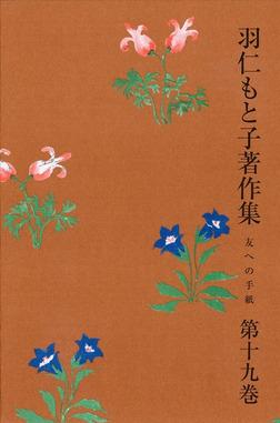 羽仁もと子著作集 第19巻 友への手紙-電子書籍