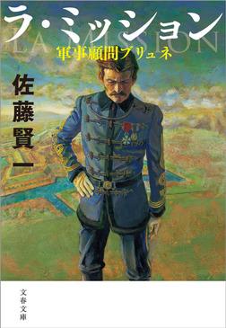 ラ・ミッション 軍事顧問ブリュネ-電子書籍