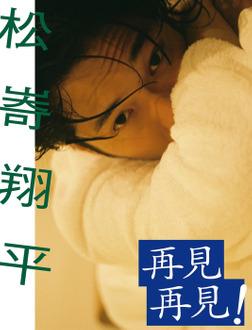【デジタル限定】松崎翔平写真集「再見 再見!」-電子書籍