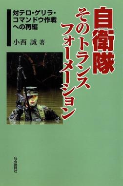 自衛隊そのトランスフォーメーション : 対テロ・ゲリラ・コマンドウ作戦への再編-電子書籍