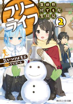 フリーライフ ~異世界何でも屋奮闘記~ 2【電子特別版】-電子書籍
