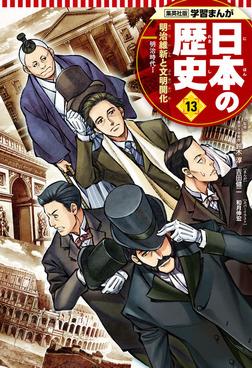 学習まんが 日本の歴史 13 明治維新と文明開化-電子書籍