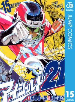 アイシールド21 15-電子書籍