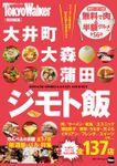 大井町・大森・蒲田 ジモト飯