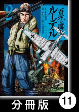 蒼空の魔王ルーデル【分冊版】11-電子書籍