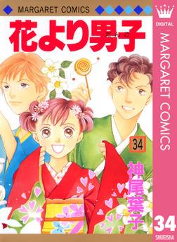 花より男子 34-電子書籍