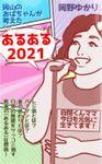 岡山のおばちゃんが考えた「あるある2021」