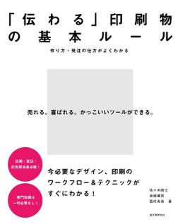 「伝わる」印刷物の基本ルール-電子書籍