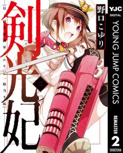 剣光妃―日ノ国大帝國軍くれない一騎当千隊― リマスター版 2-電子書籍