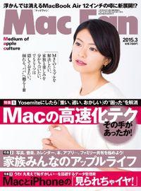 Mac Fan 2015年3月号