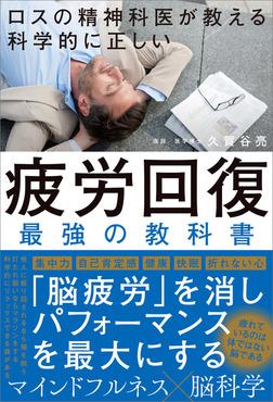 ロスの精神科医が教える 科学的に正しい 疲労回復 最強の教科書-電子書籍