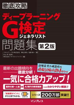 徹底攻略ディープラーニングG検定ジェネラリスト問題集 第2版-電子書籍
