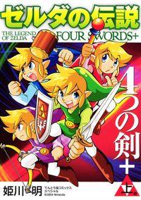 ゼルダの伝説 4つの剣+(てんとう虫コミックススペシャル)