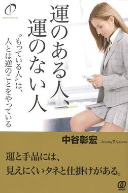 運のある人、運のない人-電子書籍