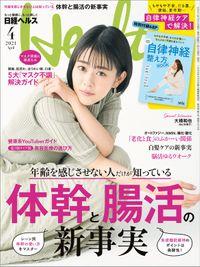 日経ヘルス 2021年4月号 [雑誌]