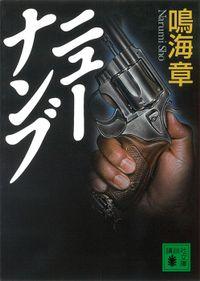 ニューナンブ(講談社文庫)
