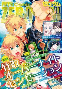 Comic ZERO-SUM (コミック ゼロサム) 2015年11月号[雑誌]