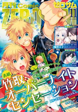 Comic ZERO-SUM (コミック ゼロサム) 2015年11月号[雑誌]-電子書籍