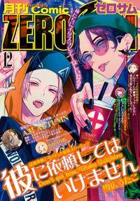 Comic ZERO-SUM (コミック ゼロサム) 2019年12月号[雑誌]