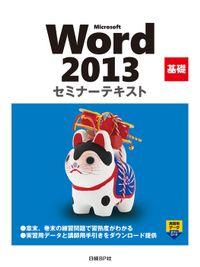 Microsoft Word 2013 基礎 セミナーテキスト