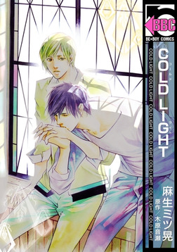 COLD LIGHT-電子書籍