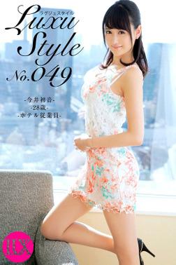 LuxuStyle(ラグジュスタイル)No.049 今井初音28歳 ホテル従業員-電子書籍