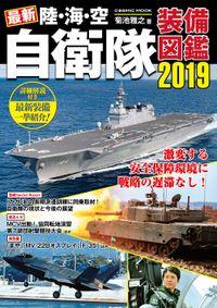 最新 陸・海・空 自衛隊装備図鑑2019