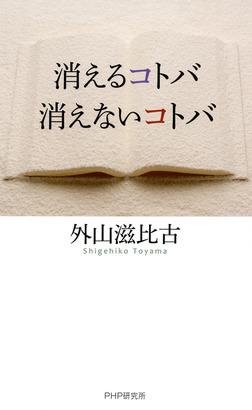 消えるコトバ・消えないコトバ-電子書籍