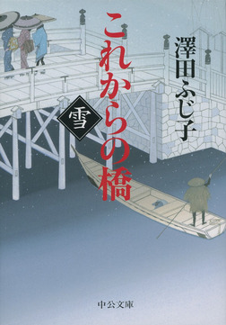 これからの橋 雪-電子書籍